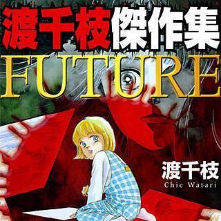 渡千枝傑作集 FUTUREのイメージ