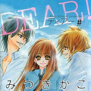 DEAR!のイメージ