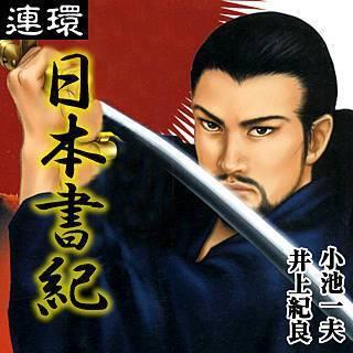 連環 日本書紀のイメージ