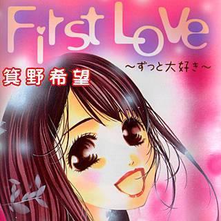 First Love~ずっと大好き~のイメージ