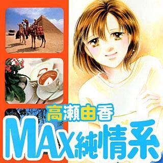 MAX純情系のイメージ