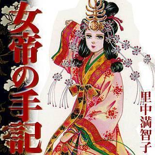 女帝の手記のイメージ