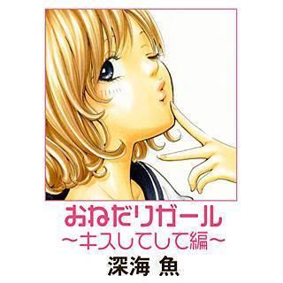 おねだりガール~キスしてして編~のイメージ