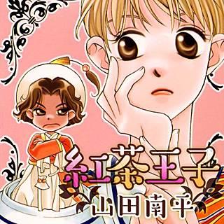 紅茶王子のイメージ