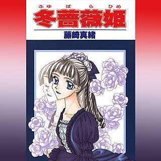 冬薔薇姫のイメージ