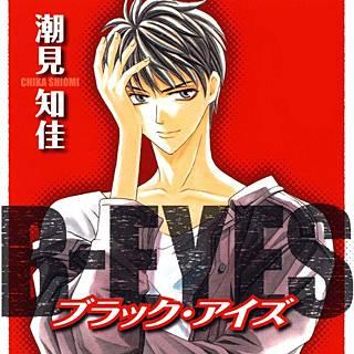 B-EYESのイメージ