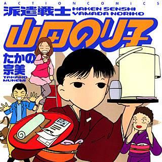 派遣戦士山田のり子のイメージ