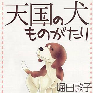 天国の犬ものがたりのイメージ