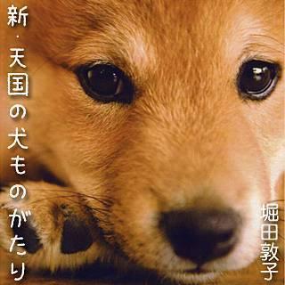 新・天国の犬ものがたりのイメージ