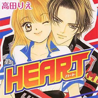HEARTのイメージ
