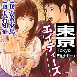 東京エイティーズのイメージ