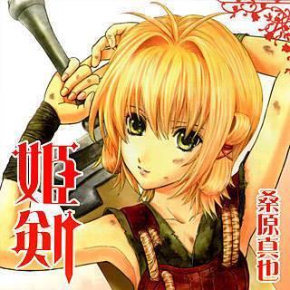姫剣のイメージ
