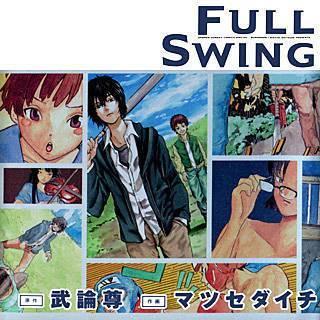 FULL SWINGのイメージ