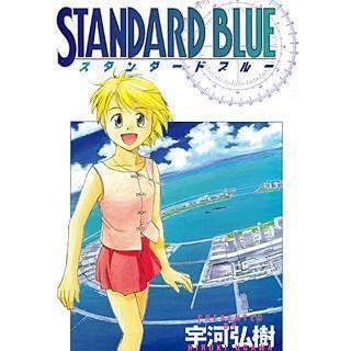 スタンダードブルーのイメージ