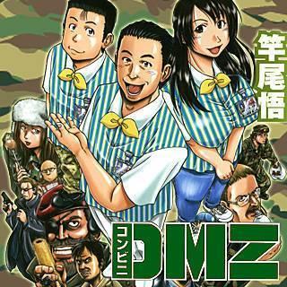 コンビニDMZのイメージ