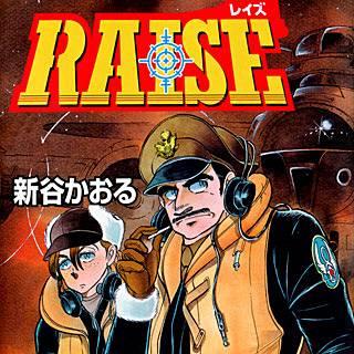 RAISEのイメージ