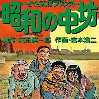 昭和の中坊のイメージ