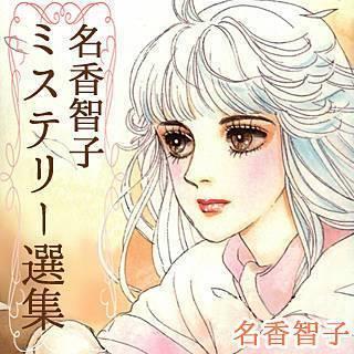 名香智子ミステリー選集のイメージ