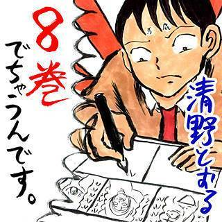 清野とおる、8巻でちゃうんです。のイメージ