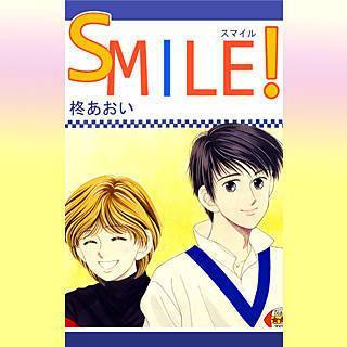 SMILE!のイメージ