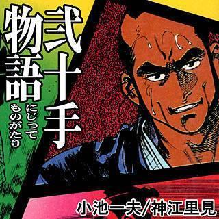 弐十手物語 (PV)のイメージ