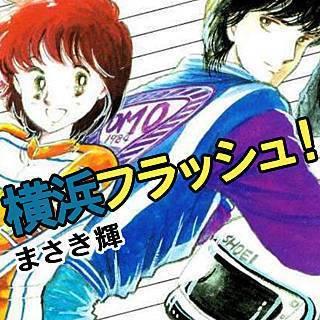 横浜フラッシュ!のイメージ