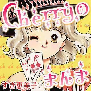 Cherryのまんまのイメージ