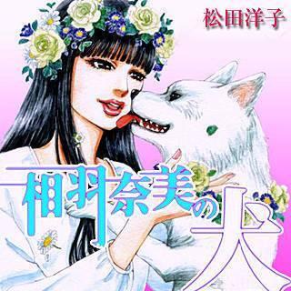 相羽奈美の犬のイメージ
