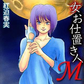 女お仕置き人Mのイメージ