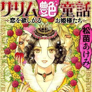 グリム艶童話~恋を欲しがるお姫さまたち~のイメージ