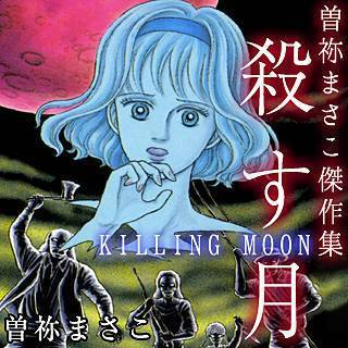 殺す月 KILLING MOON 曽祢まさこ傑作集のイメージ