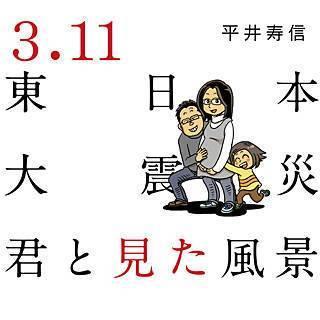 3.11東日本大震災 君と見た風景のイメージ