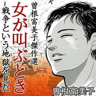 曽根富美子傑作選 女が叫ぶとき~戦争という地獄を見たのイメージ