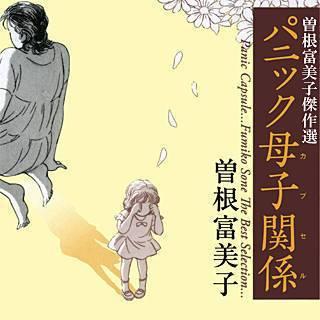 曽根富美子傑作選 パニック母子関係のイメージ