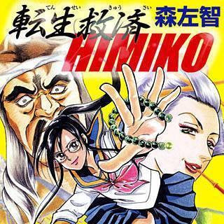 転生救済HIMIKOのイメージ