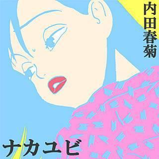ナカユビのイメージ