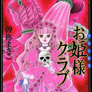お姫様クラブのイメージ