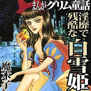 まんがグリム童話 淫靡で残酷な白雪姫のイメージ