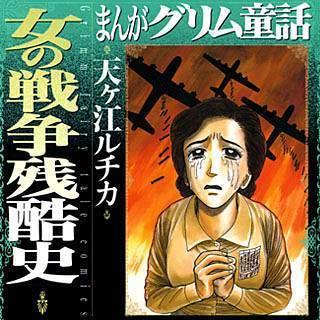 まんがグリム童話 女の戦争残酷史のイメージ