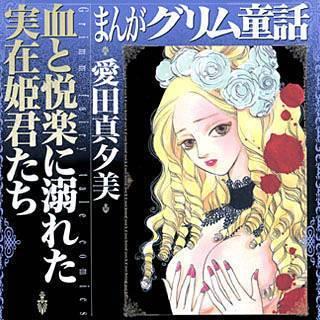 まんがグリム童話 血と悦楽に溺れた実在姫君たちのイメージ