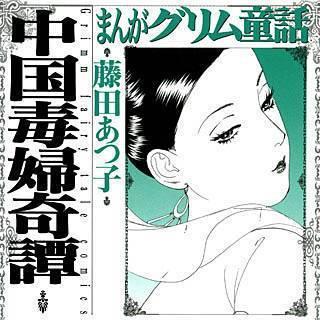 まんがグリム童話 中国毒婦奇譚のイメージ