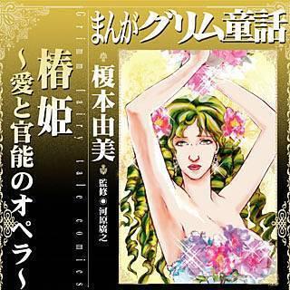 まんがグリム童話 椿姫のイメージ