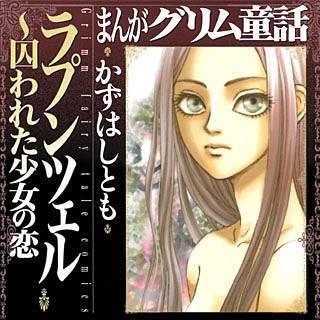 まんがグリム童話 ラプンツェル~囚われた少女の恋のイメージ