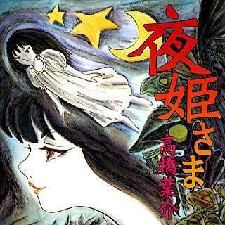 夜姫さまのイメージ