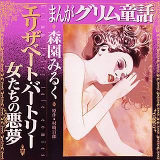 まんがグリム童話 エリザベート・バートリー ~女たちの悪夢~のイメージ