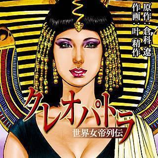 クレオパトラ ~世界女帝列伝のイメージ
