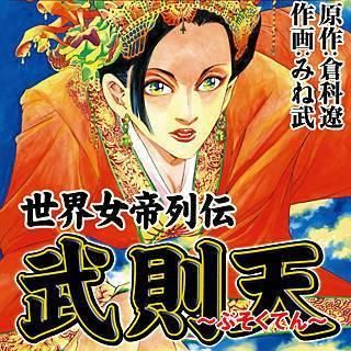 武則天 ~世界女帝列伝のイメージ