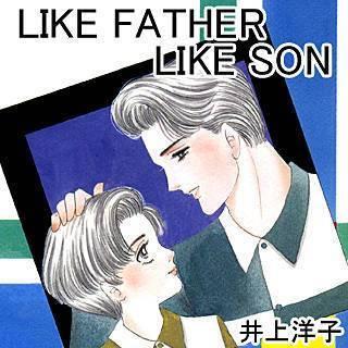 LIKE FATHER LIKE SONのイメージ