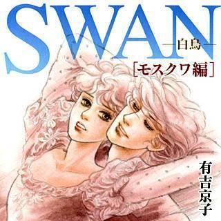 SWAN-白鳥- モスクワ編のイメージ