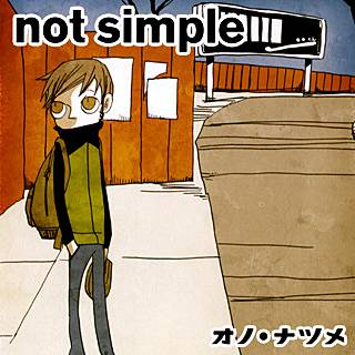 not simpleのイメージ